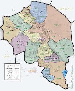کتاب راهنمای گردشگری استان کرمان