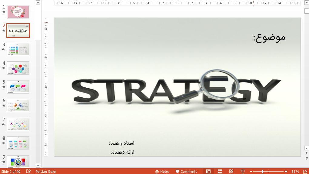 قالب پاورپوینت حرفه ای استراتژی
